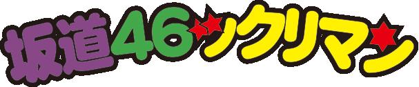 乃木坂46 欅坂46 日向坂46 イラスト描く しまりょういち のブログ